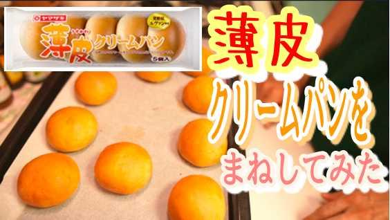 【薄皮クリームパン風】クリームパンの作り方
