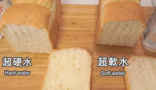軟水と硬水:水質がパンに与える影響とは