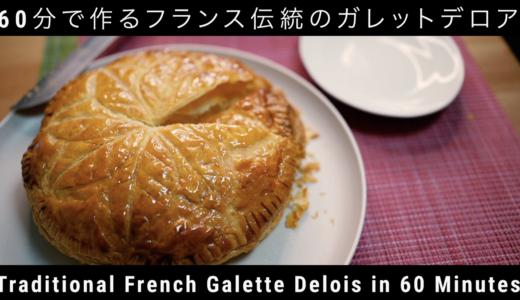 <ガレット・デ・ロア>60分で作れるフランス伝統のケーキ