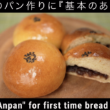 <あんぱん>パンの基本からきちんと学べるレシピ