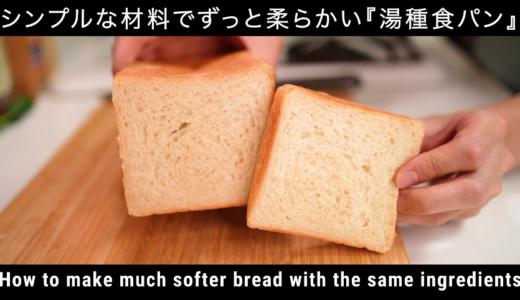 湯種で作る食パンの方法とコツ