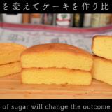 スポンジ生地の砂糖を減らしたら大失敗する理由を解説