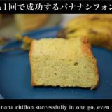 バナナをたっぷり入れても、きちんと膨らむシフォンケーキの作り方