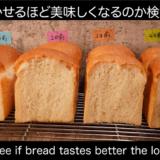 作ったパン生地は何日冷蔵庫で保存できるか検証してみた。