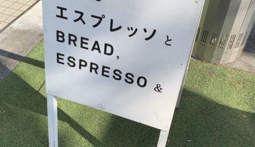 「パンとエスプレッソと」行ってきたのでレビューします