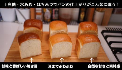 【パン作り】上白糖・水あめ・はちみつの効果を比較して解説します。